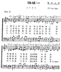 Musical example 2, Toa-Sia aboriginal melody with biblical text in Taiwanese