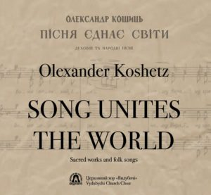 Dossier_Choral_Music_Ukraine_part1_CD_cover_1