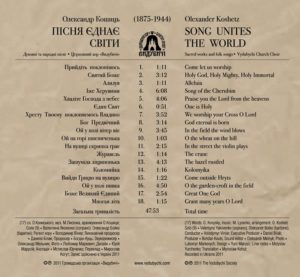 Dossier_Choral_Music_Ukraine_part1_CD_cover_2