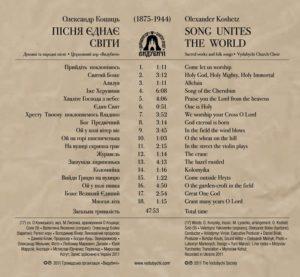 Dossier_Choral_Music_Ukraine_part1_CD_cover_2