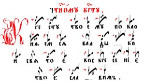 """An example of Znamenny notation with so-called """"red marks"""", Russia, 1884. """"Thy Cross we honour, oh Lord, and Thy holy Resurrection we praise."""""""